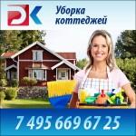 Уборка дома на станции Владыкино