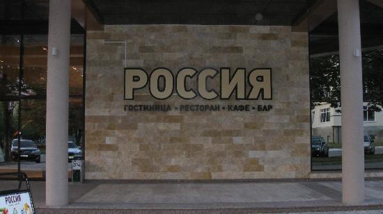 Post image of Гостиницы Тирасполя