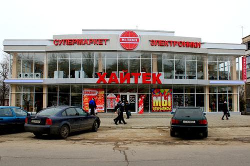 Post image of Магазин Хайтек в  городе  Тирасполь